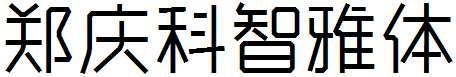 郑庆科智雅体(非商用)
