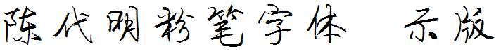 陈代明粉笔字体演示版