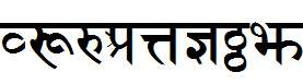 Sanskrit-Bold-copy-2-