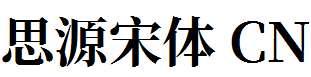 Source-Han-Serif-CN-Bold