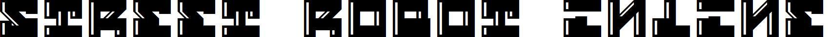 Street-Robot-Inline-Regular