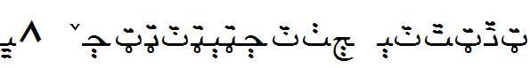 WP-ArabicScript-Sihafa-copy-1-