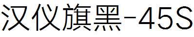 汉仪旗黑-45S ExtraLight字体-HYQiHei-DES字体--HYQiHei-45S字体