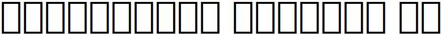 IowanOldSt-BdItAlt-BT-Bold-Italic-Alternate