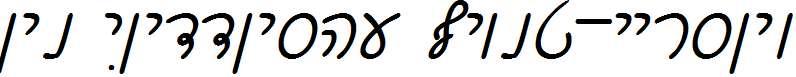Ain-Yiddishe-Font-Cursiv